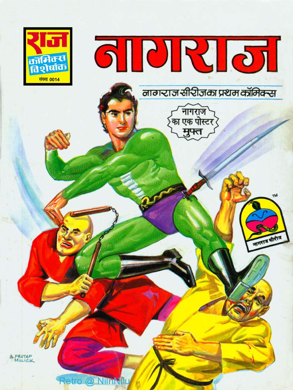 Veergati nagraj comics free download