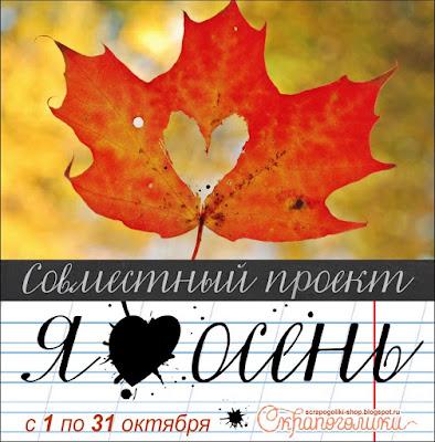 """СП """"Я люблю осень"""" 1 этап"""