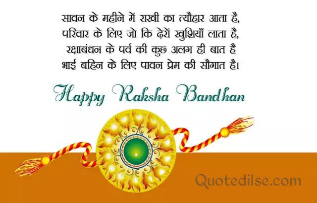 Happy Raksha Bandhan Quotes for sister in hindi