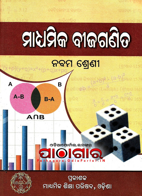 Madhyamika Beejaganita [ମାଧ୍ୟମିକ ବୀଜଗଣିତ] Mathematics - Class-IX School Text Book - Download Free e-Book (HQ PDF), 9th class mathematics MTA, madhyamika bijaganita book pdf free