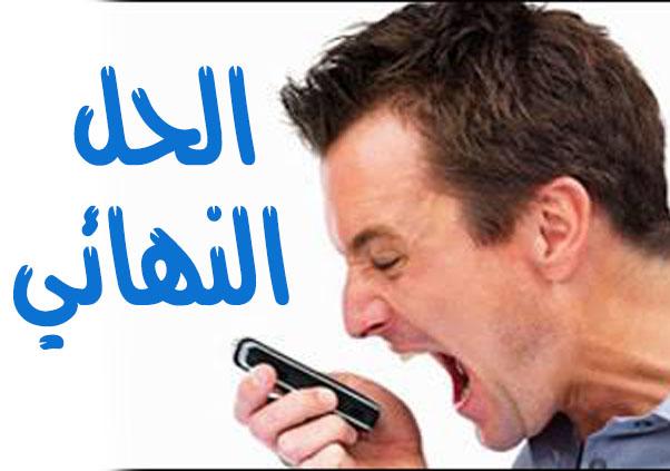 الحل الجذري لانخفاض الصوت في هواتف الأندرويد