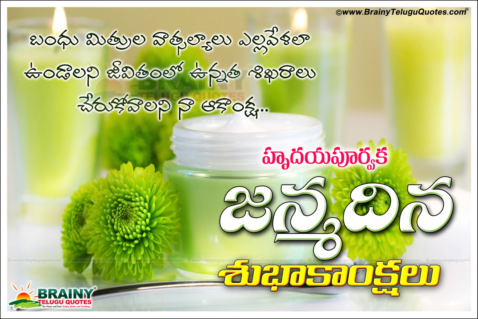 happy birthday new telugu greetings cards wishes quotes