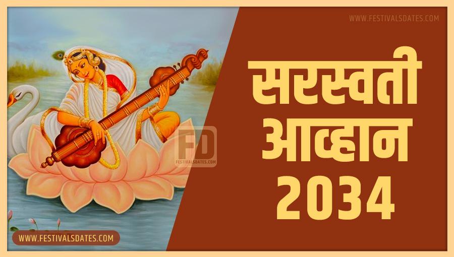 2034 सरस्वती आव्हान पूजा तारीख व समय भारतीय समय अनुसार