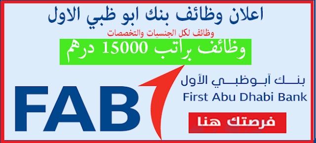اعلان وظائف بنك ابو ظبى الاول لمختلف المؤهلات 2019