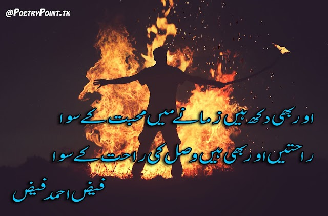 Aur Bhi Dukh han Zamane me mohabat Ke Siwa // Faiz Ahmad Faiz urdu Sad poetry