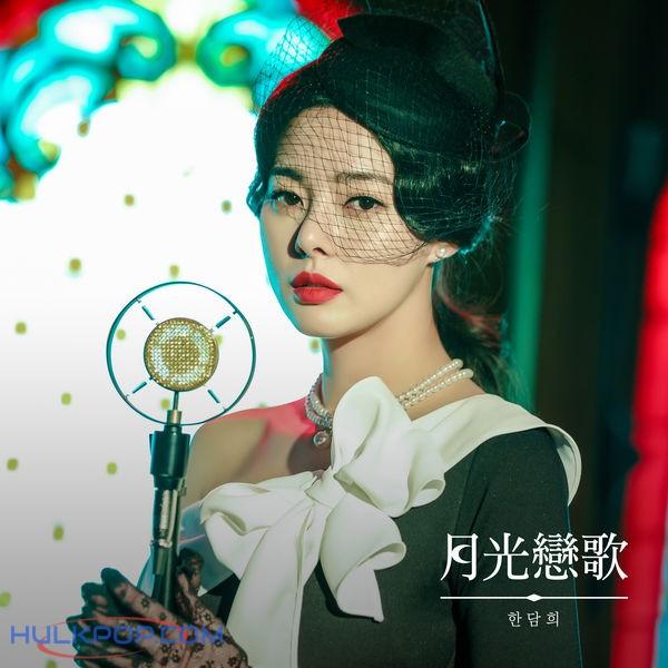 Han Dam Hee – Moonlight Love Song – EP
