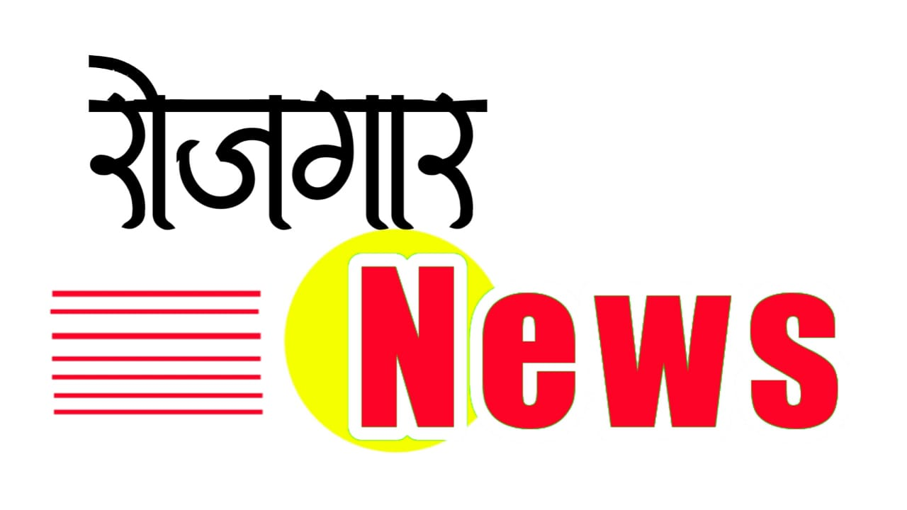 Rojgar News | Sarkari Yojana Update | All News About Rojgar