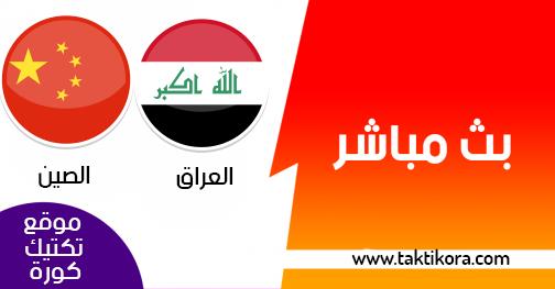 مشاهدة مباراة العراق والصين بث مباشر اليوم 24-12-2018 مباراة ودية