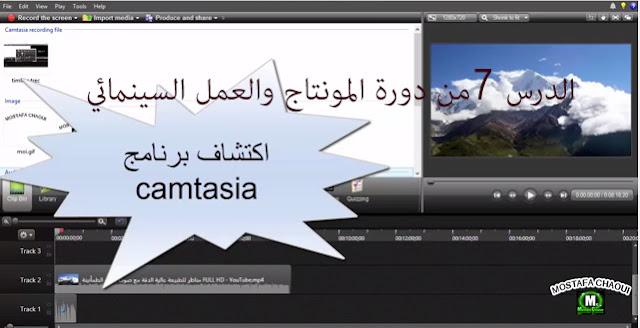 الدرس 7: التعرف على camtasia (خصائص لا يعرفها الكثير)