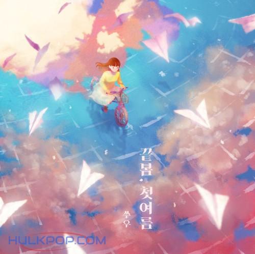 SSOO – 끝봄, 첫여름 – 봄날의 우리 – Single