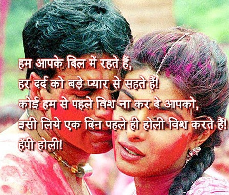 Holi Ki Hardik Shubhkamnaye In Hindi  IMAGES, GIF, ANIMATED GIF, WALLPAPER, STICKER FOR WHATSAPP & FACEBOOK