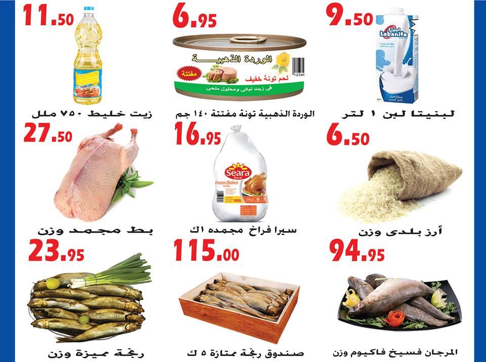عروض الفرجانى فرع شبرا الخيمة فقط من 1 حتى 10 ابريل 2018