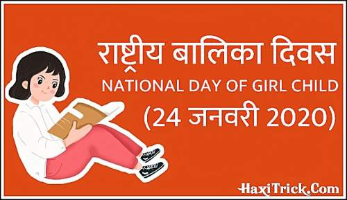 Rashtriya Balika Diwas 24 January 2020 National Girl Child Day Photo Hindi