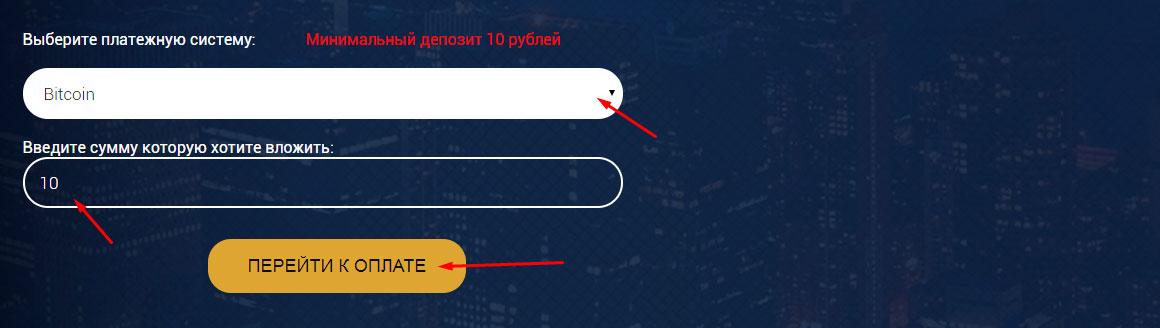 Регистрация в BTCTOP 4