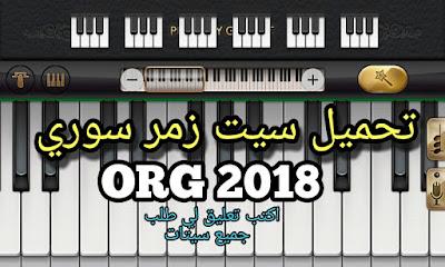 تحميل سيت جديد زمر سوري يشتغل على تطبيق org 2018