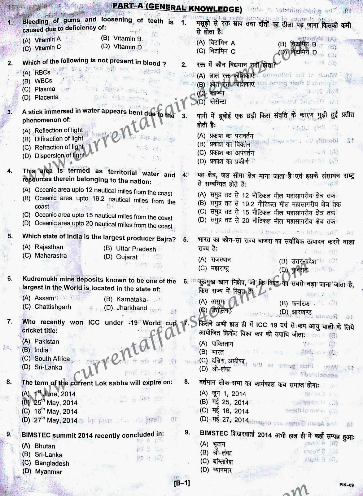 Post Office Previous Year Question Paper Pdf