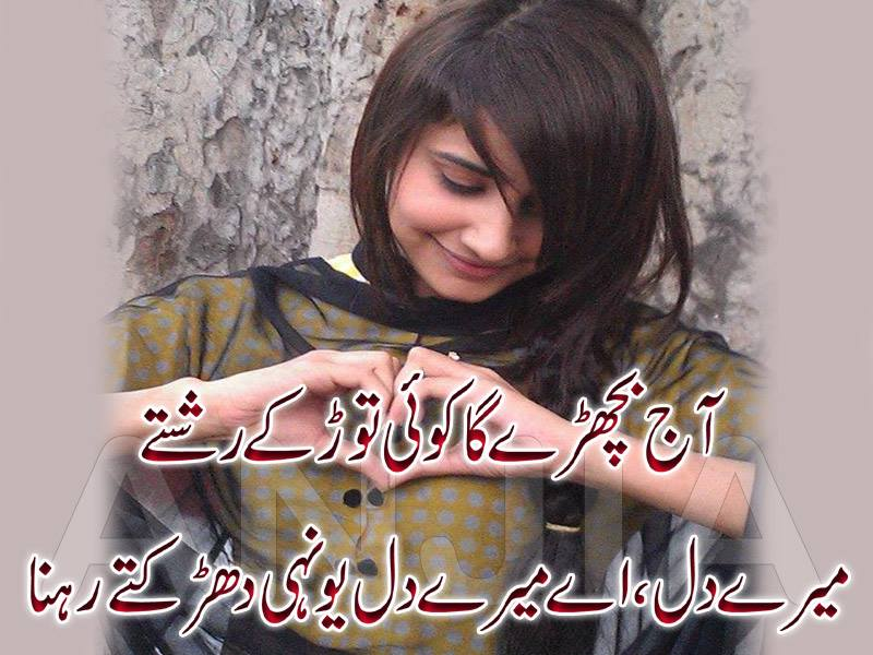 Hell Quotes Wallpapers Poetry Romantic Amp Lovely Urdu Shayari Ghazals Baby