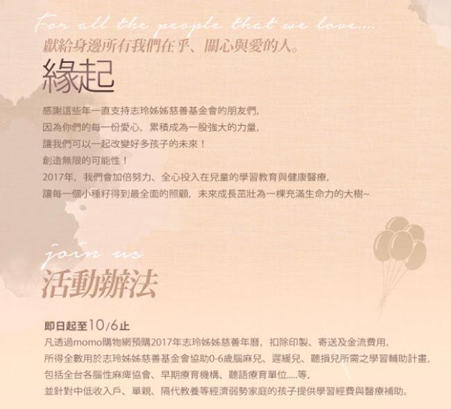 【志玲姊姊慈善金會】2017志玲姊姊慈善桌曆 預購