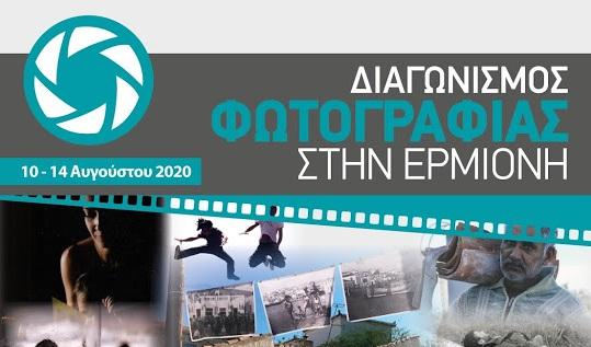 Ο Διαγωνισμός Φωτογραφίας και η Προβολή Ταινιών Μικρού μήκους στην Ερμιόνη ματαιώνεται
