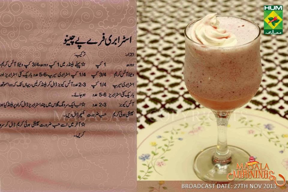 Ice Cake Recipes In Urdu: Masala Mornings With Shireen Anwer: Strawberry Frappicino