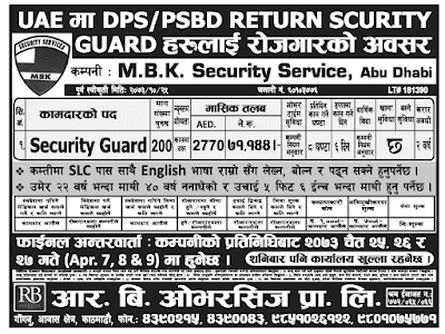 M.B.K Security Services Abu Dhabi UAE gulf jobs