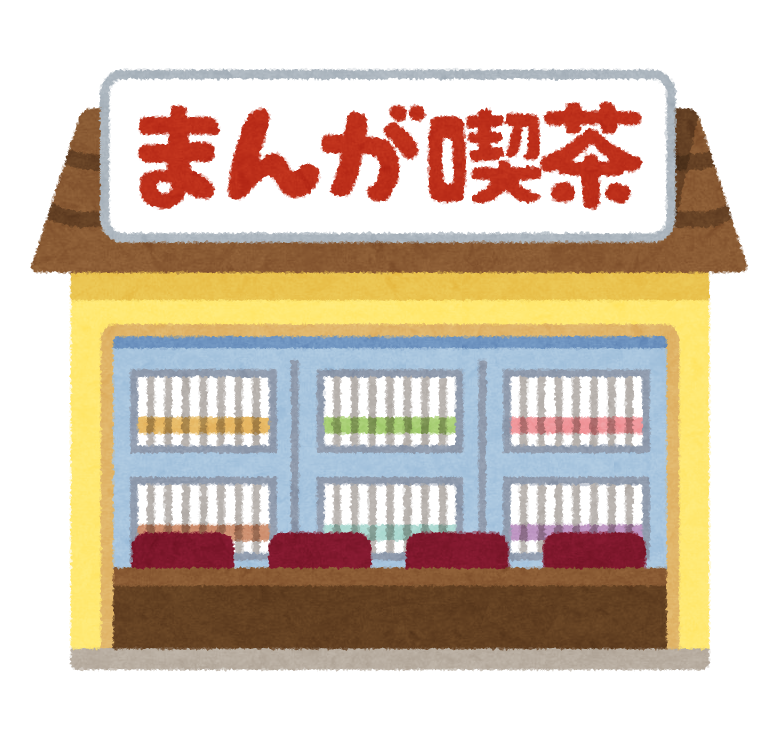 「マンガ喫茶 イラスト」の画像検索結果