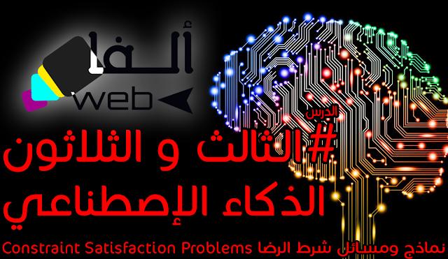 الذكاء الإصطناعي: نماذج ومسائل شرط الرضا CSPs