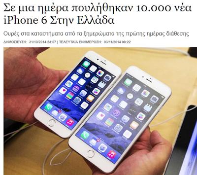 Η νέα διαφήμιση της Apple και οι... ιθαγενείς 4