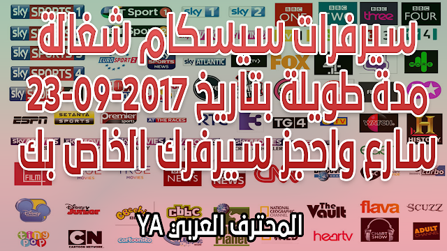 سيرفرات سيسكام شغالة مدة طويلة بتاريخ 23-09-2017 سارع واحجز سيرفرك الخاص بك