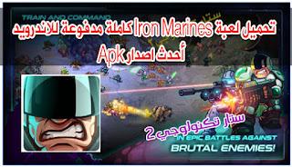 تحميل لعبة Iron Marines كاملة مدفوعة للاندرويد ـ أحدث اصدار Apk