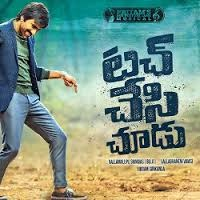 Touch Chesi Chudu Songs Free Download,  Ravi Teja Touch Chesi Chudu Songs, Touch Chesi Chudu 2017 Mp3 Songs, Touch Chesi Chudu Audio Songs 2017, Touch Chesi Chudu movie songs Download
