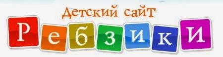 http://rebzi.ru/
