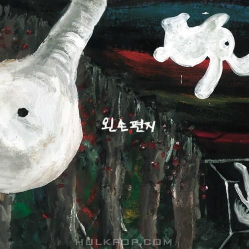 Hwang Yeong Won – 왼손편지 – EP