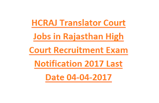 HCRAJ Translator Court Jobs in Rajasthan High Court Recruitment Exam Notification 2017 Last Date 04-04-2017
