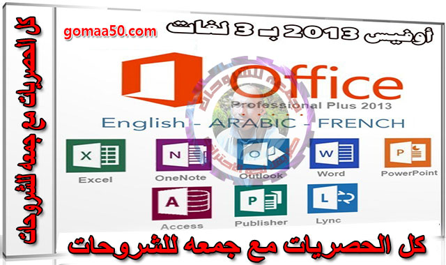 تحميل أوفيس 2013  بـ 3 لغات  Microsoft Office 2013  بتحديثات ابريل 2019