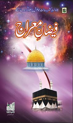 Download: Faizan-e-Meraj pdf in Urdu