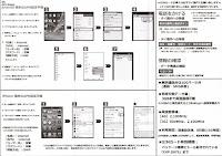 付属の日本語取説
