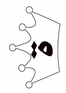 20638910 867690923385379 1821999959546689958 n - بطاقات تيجان الحروف ( تطبع على الورق المقوى الملون و تقص)