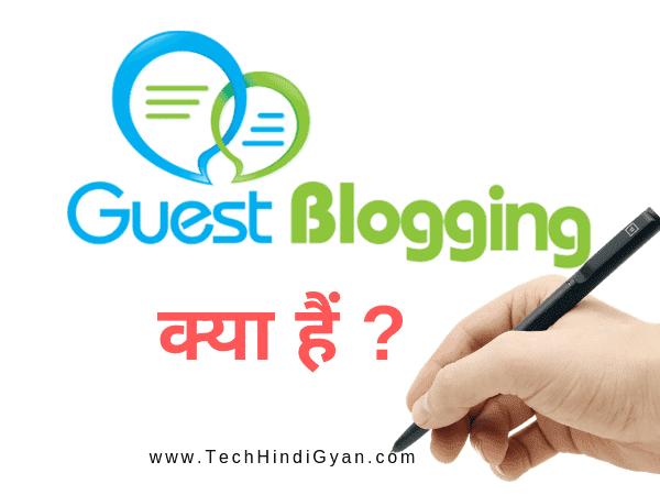 Guest Post Kya Hai? Guest Posting Ke Fayde? Guest Post Kaise Kare - TechHindiGyan