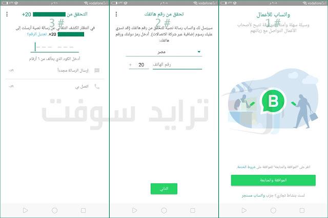 تنزيل برنامج واتساب بزنس عربي أخر اصدار
