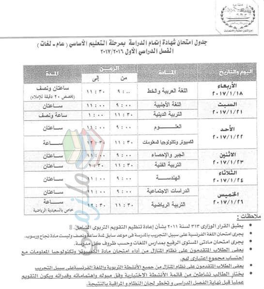 جدول امتحانات الصف الثالث الإعدادي 2017 الترم الأول محافظة الجيزة