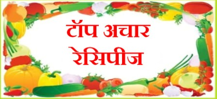 Pickles Hindi Recipe
