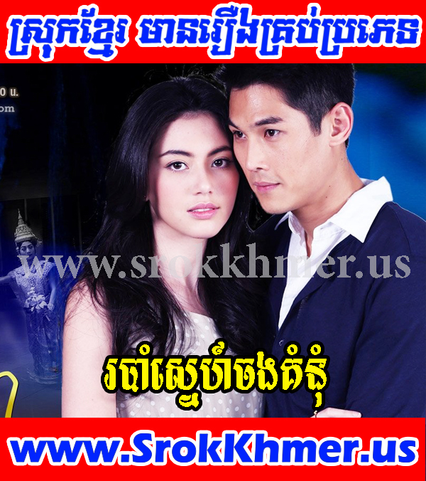 Khmer Movie - Robam Sne Chong Komnum - Movie Khmer - Thai Drama