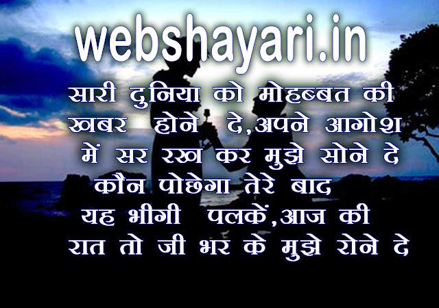 bewafa shayari in hindi  image download