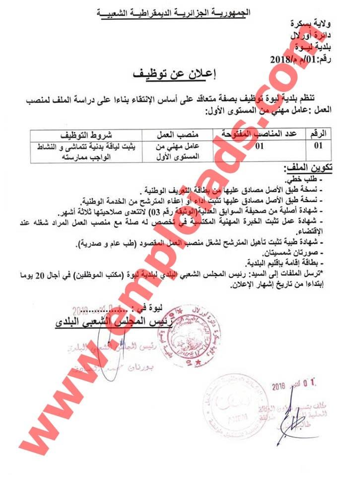 اعلان توظيف ببلدية ليوة ولاية بسكرة اكتوبر 2018