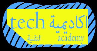 ما هي اكاديمية التقنية العربية