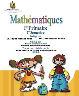 download-ministry-book-math-french-school-first-primary-grade-first-term