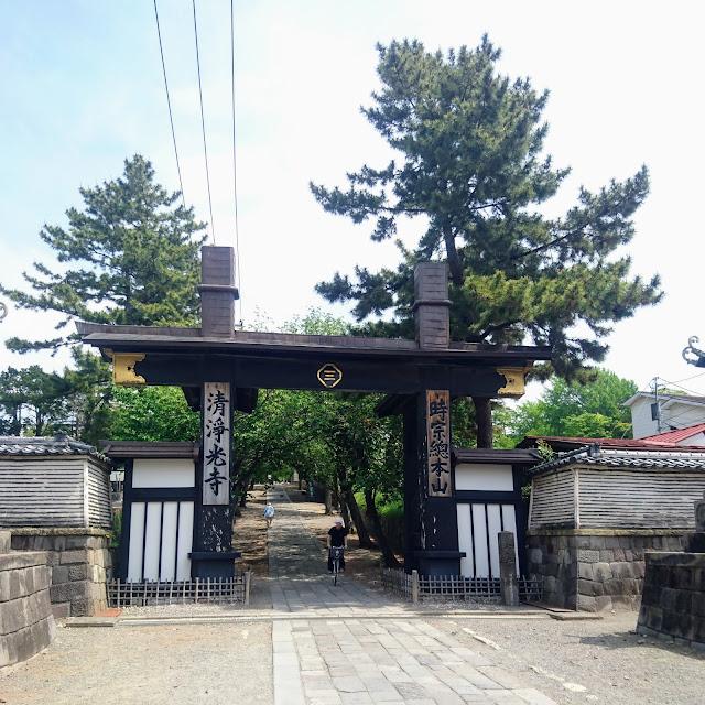 藤澤山 遊行寺