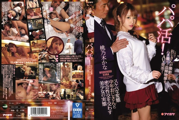 IPX-114 Papa! Spermatic Metamorphosis Real Condition Of A Pretty Girl Exchanging Secret Intercourse With Mid-Year Old Man Girls Taking Pictures And Camouflaged Pictures Taken By Dad (Papa) AV Released! Momoko