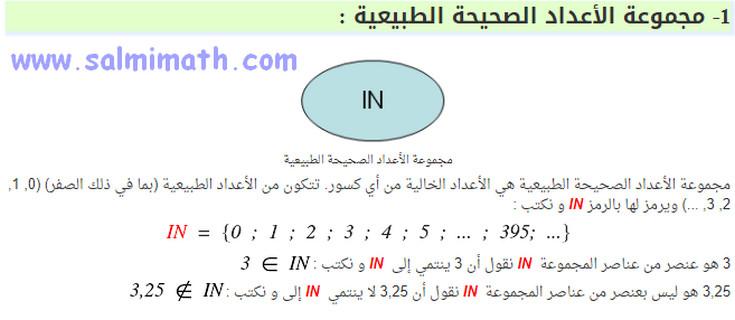 درس مجموعة الأعداد الصحيحة الطبيعية IN و مبادئ في الحسابيات جدع مشترك علوم